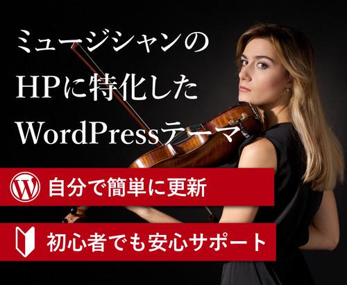 ミュージシャンのHP用WordPressテーマ「zousanrecords PRO」(カード決済他対応)