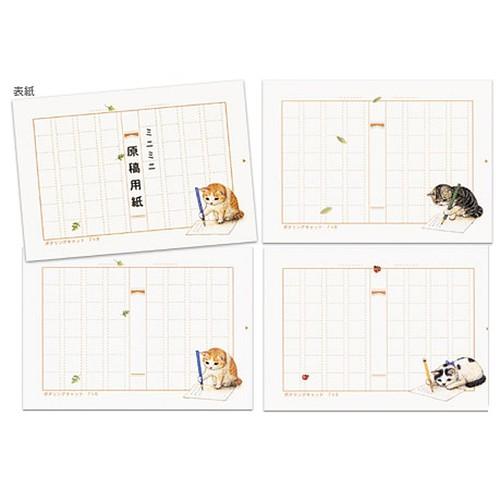 猫メモ(ミニミニ原稿用紙タテ書)