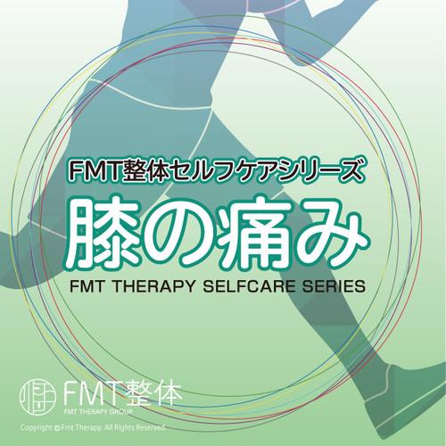 FMTセルフケアシリーズ「膝の痛み」ダウンロード版