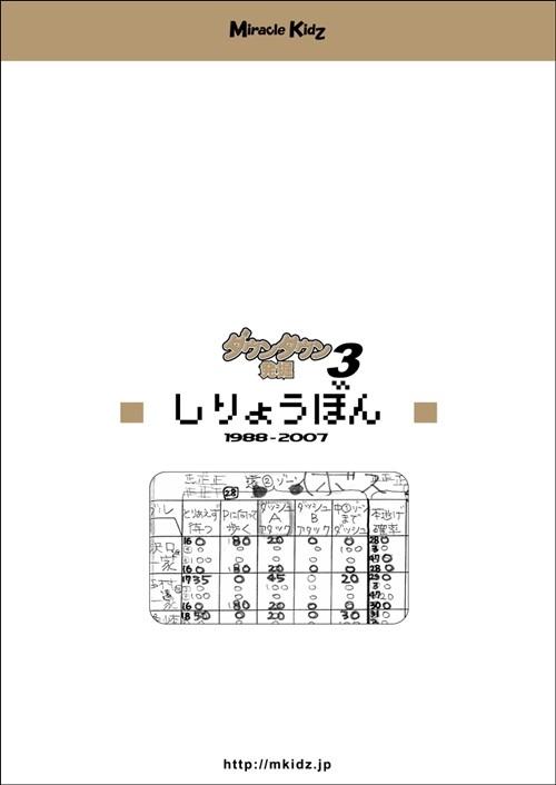 [新品] [書籍] ダウンタウン発掘3 しりょうぼん 1988−2007 / ミラクルキッズ!
