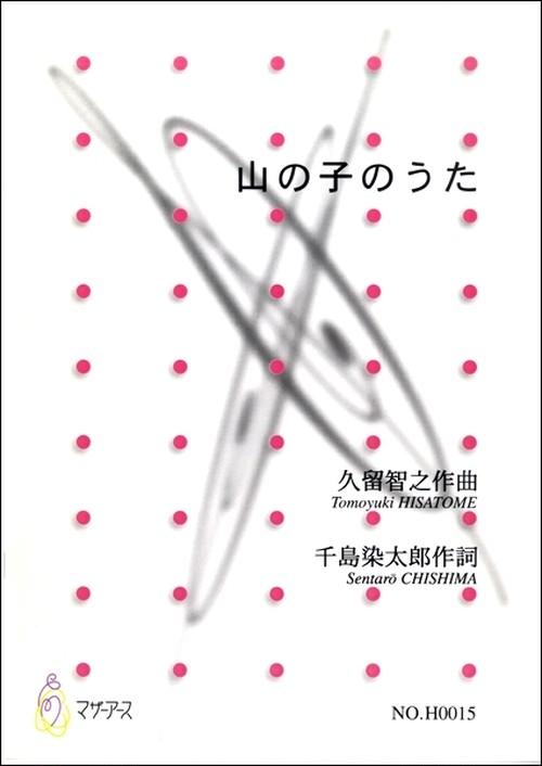 H0015 Yama no Ko no Uta(Song and Piano/T. HISATOME /Full Score)