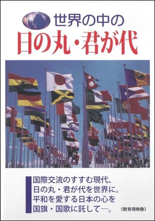 【DVD】世界の中の日の丸・君が代