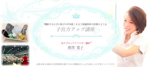 子宮力アップ講座 東京 2018年4月29日or30日 参加費