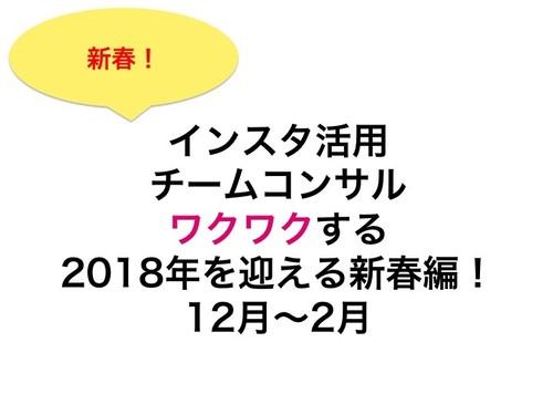 インスタ活用チームコンサル ワクワクする2018年を迎える新春編!