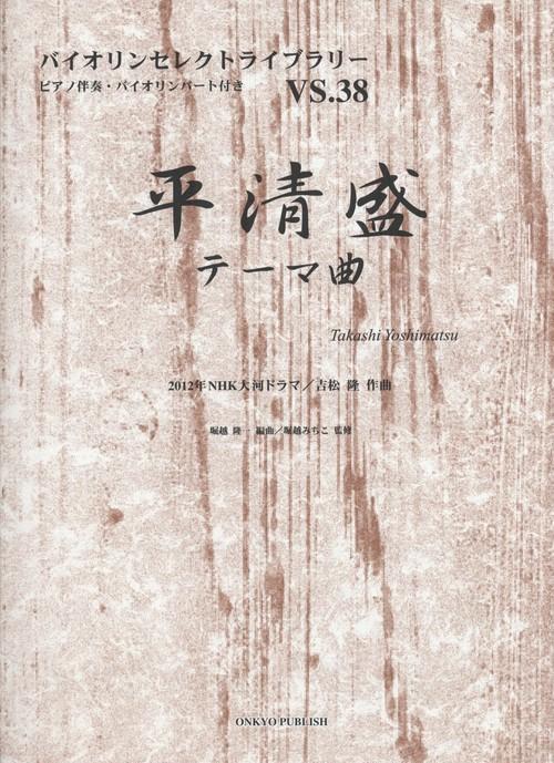 平清盛テーマ曲 2012年NHK大河ドラマ