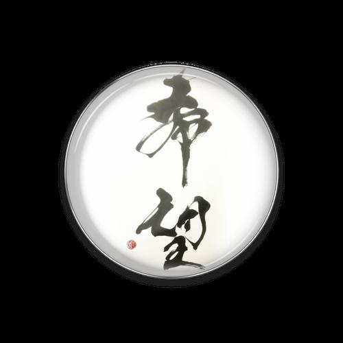 ピンバッジ「希望」/永山玳潤