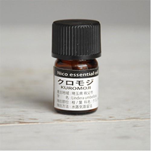 クロモジ精油(2mL)