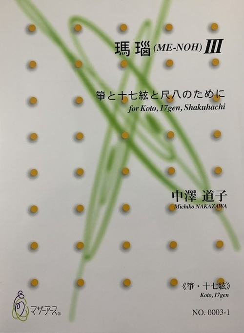 N0003 ME-NOH Ⅲ(Koto, 17gen-Koto and Shakuhachi/M. NAKAZAWA /Full Score)