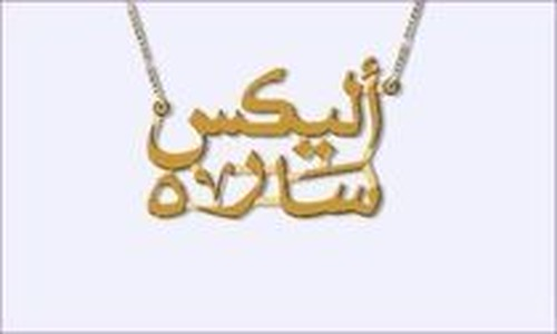 アラビア語ダブルネームネックレス(18K、オーダーメイド)
