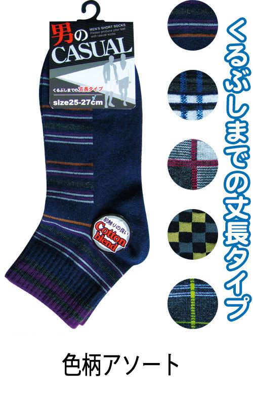 【まとめ買い=10個単位】でご注文下さい!(47-323)紳士 綿混丈長スニーカーソックス色柄アソート412-8-6