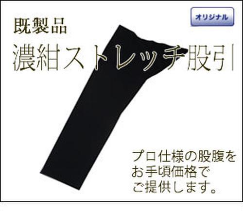 上田屋特製オリジナルストレッチ紐股引(濃紺)