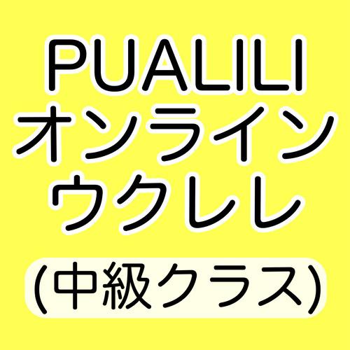PUALILI オンラインウクレレ (中級クラス)