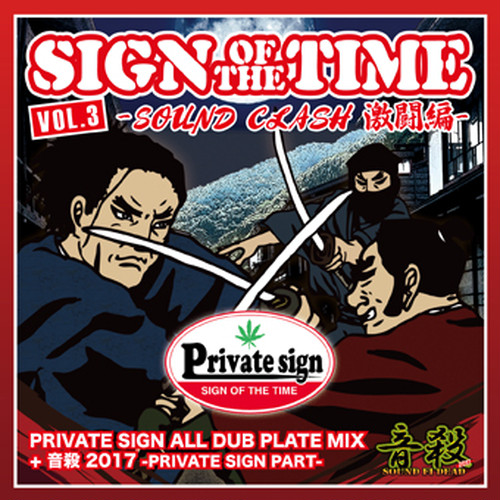 SIGN OF THE TIME Vol.3 -SOUND CLASH 激闘編- PRIVATE SIGN