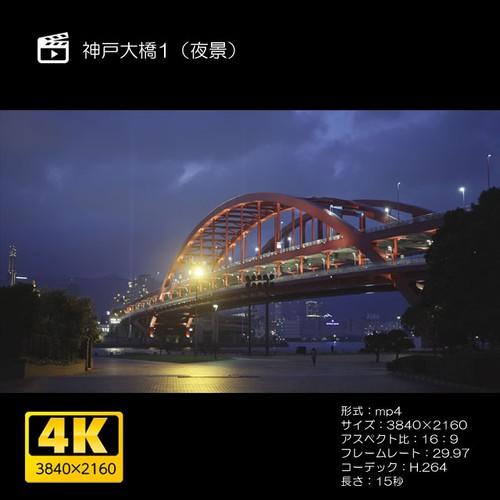 神戸大橋1(夜景)