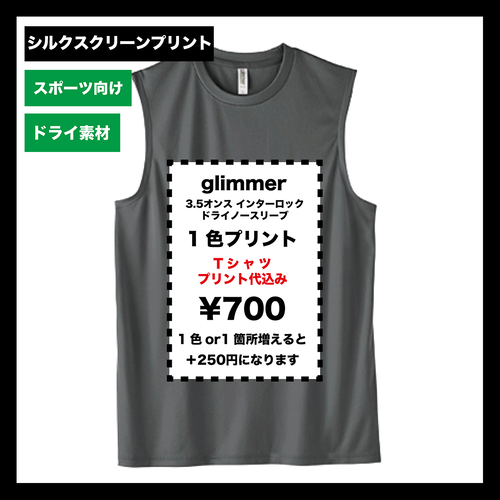 glimmer 3.5オンス インターロック ドライノースリーブ(品番:00353-AIN)
