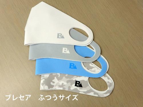 冷感マスク ブレセア ふつうサイズ