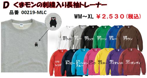 くまモンの刺繍入り長袖トレーナーWM~XL (品番00219-MLC)