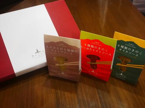【贈答用】宮崎県 玉光園きのこソース3種セット