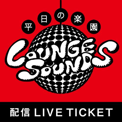 【5月①】配信版ラウンジサウンズチケット