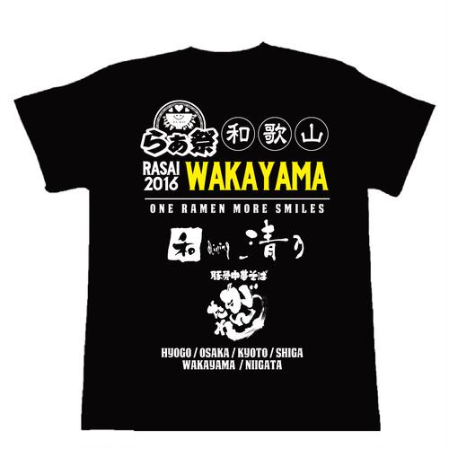 2016 らぁ祭 和歌山 Tシャツ