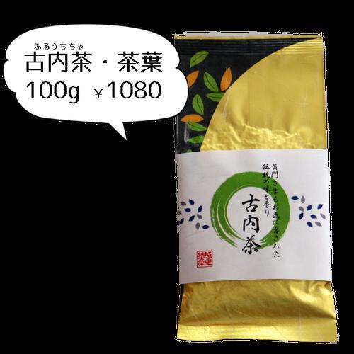 【2018年新茶】茨城県城里町産・古内茶(ふるうちちゃ)(100g)