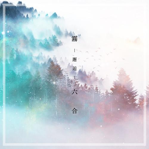 【六合】霧〜邂逅〜 <mp3>