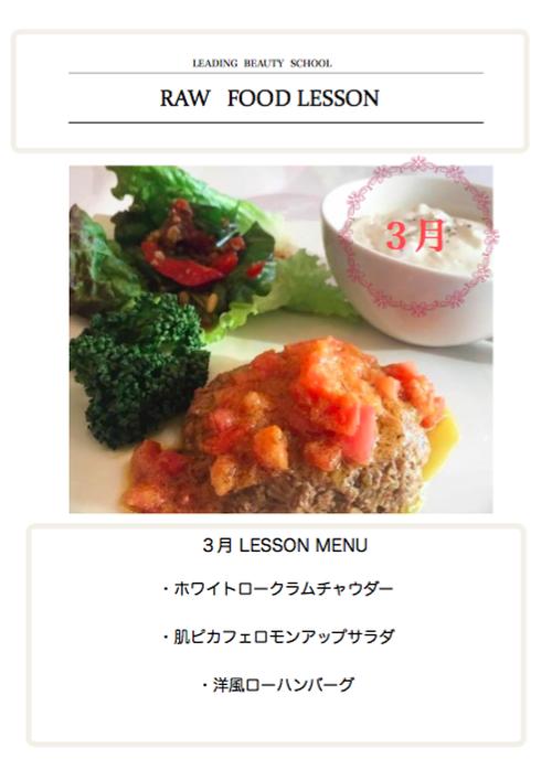 < RECIPE >3月のローフードレッスン3レシピ集