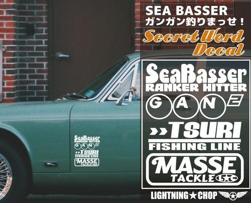 「SEA BASSER ガンガン釣りまっせ!」カッティングステッカー フィッシング シークレットワードデカール 横幅約18cm