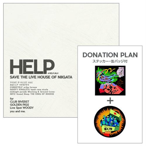HELP - SAVE THE LIVE HOUSE OF NIIGATA ドネーションプラン