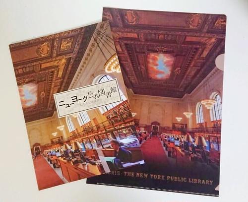 映画『ニューヨーク公共図書館 エクス・リブリス』パンフレット&クリアファイルセット