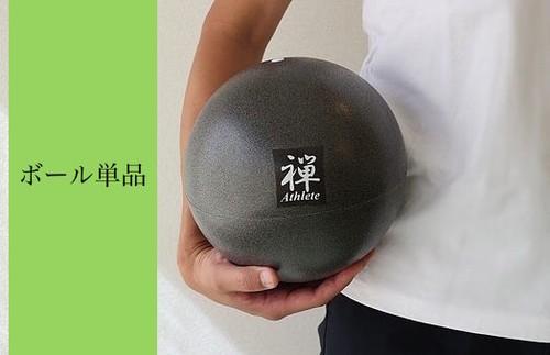 【ボール単品】禅Athlete ボール(送料無料)