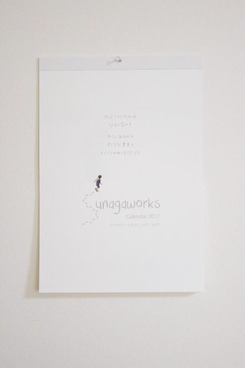 sunagaworks2017カレンダー