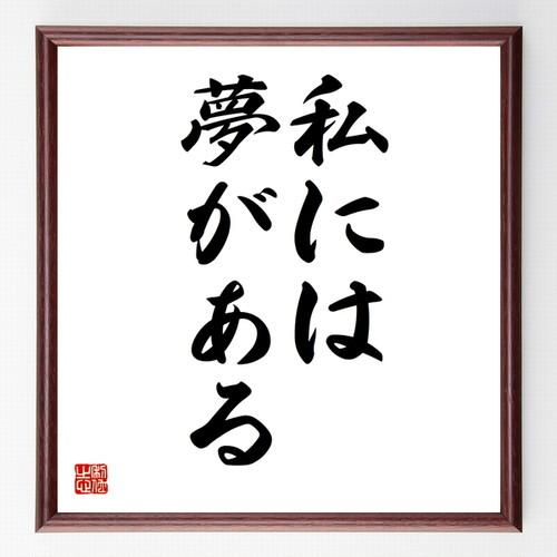 名言色紙『私には夢がある』額付き/受注後直筆/Z0099