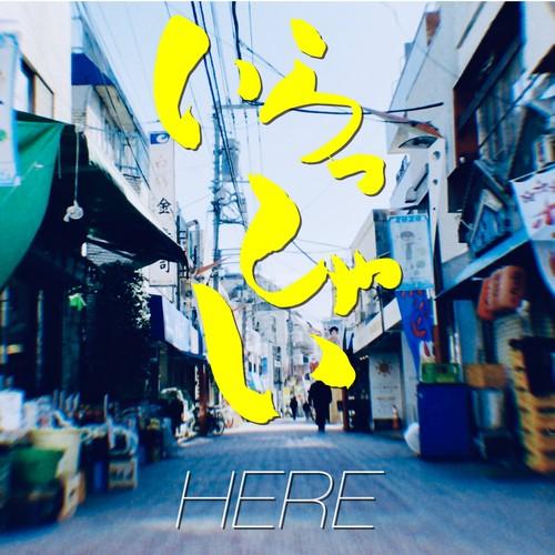 「いらっしゃい」最新シングル4/4発売