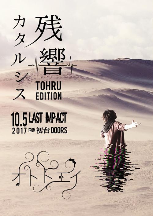 【ライブDVD】残響カタルシス-TOHRU EDITION-【TSDV005】