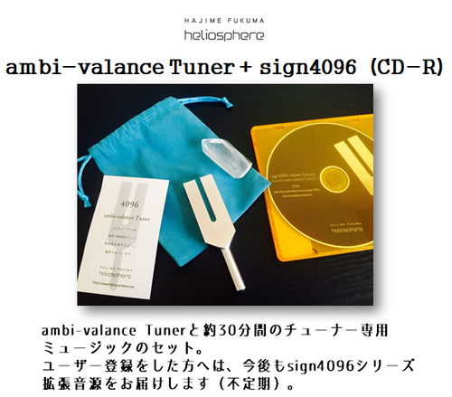 【ambi-valance Tuner + sign4096(CD-R)】