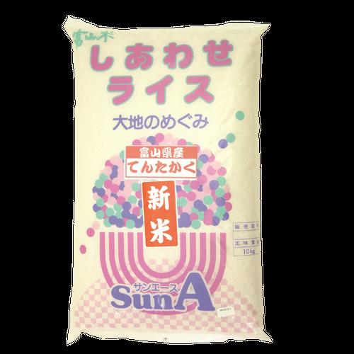【2019年(令和元年)産新米てんたかく】玄米 10kg サンエース しあわせライス