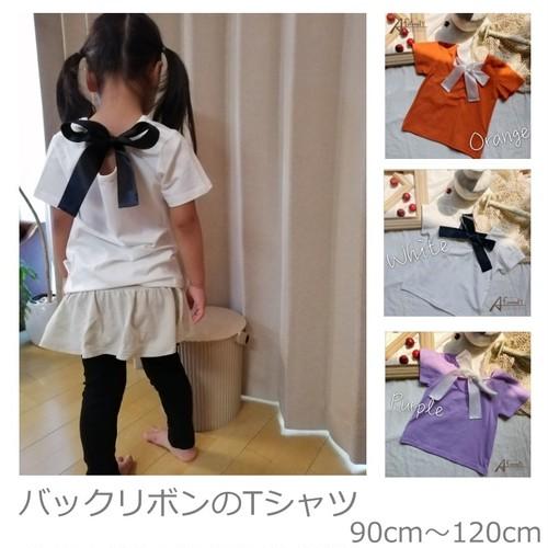 0123  送料無料 キッズ バックリボンのTシャツ 子供服 キッズ 90cm 100cm 110cm 120cm ホワイト オレンジ パープル