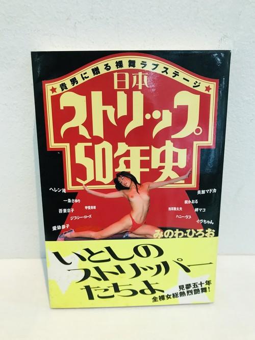 日本ストリップ50年史 帯付き