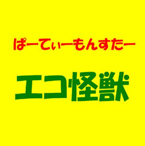 【エコ怪獣】1stミニ・アルバム「ぱーてぃーもんすたー」