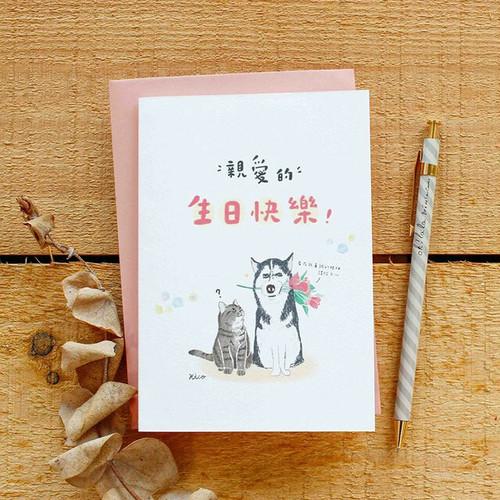 グリーティングカード 誕生日 猫&犬