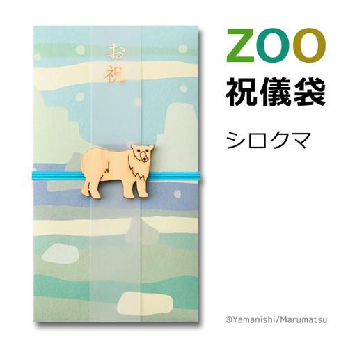 祝儀袋ZOOシリーズz-111シロクマ