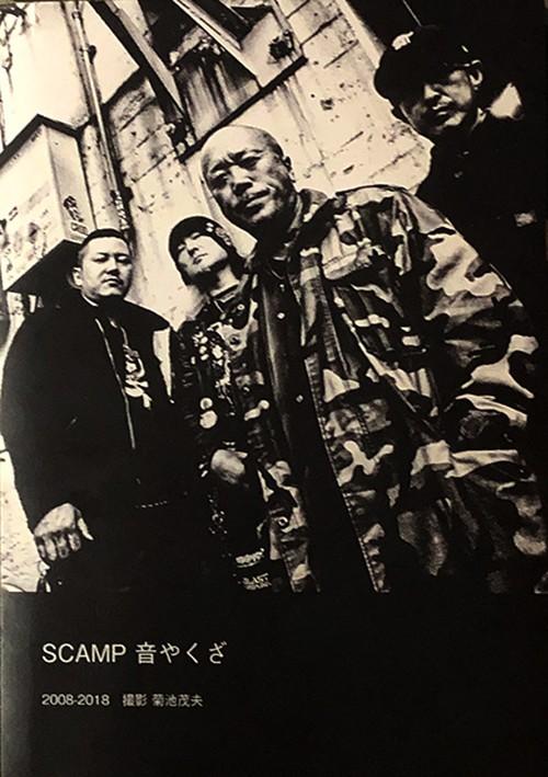 写真集「SCAMP 音やくざ 2008-2018」