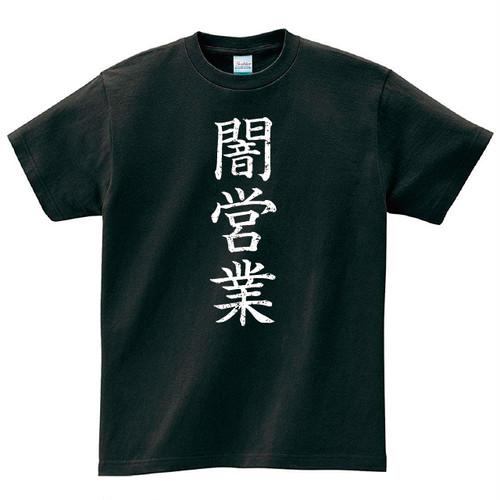 闇営業 Tシャツ