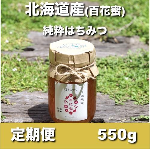 【定期便】国産 はちみつ◇北海道 百花蜜◇550g 生蜂蜜/国産蜂蜜