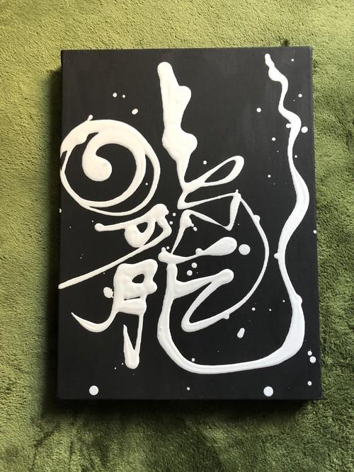 白龍ART
