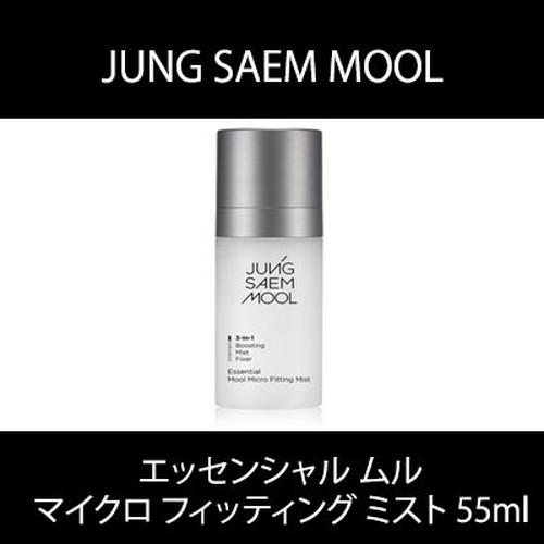 JUNG SAEM MOOL ジョンセンムル エッセンシャル ムル マイクロ フィッティング ミスト 55ml