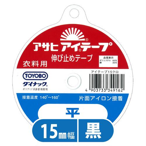 アサヒ アイテープ・平テープ・15mm幅・黒【伸びどめテープ】