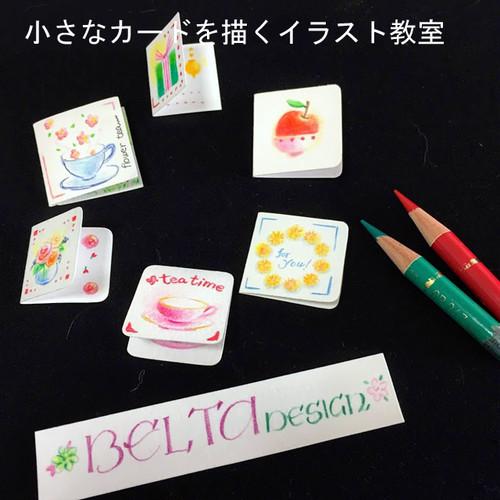 【教室】12月2日  小さなカードを描くイラスト教室(池袋)