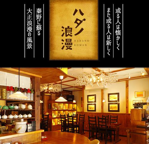 【ギフト用】飲食チケット5000円分@ハダノ浪漫食堂